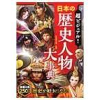 超ビジュアル  日本の歴史人物大事典