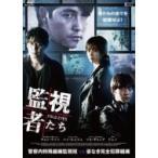 監視者たち 【豪華版 Blu-ray BOX】(Blu-ray+DVD)  〔BLU-RAY DISC〕