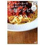 ヌードルメーカーでもっとおいしい!生麺レシピ フィリップスヌードルメーカー公式レシピ / Books2  〔本〕