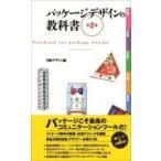 Yahoo!HMV&BOOKS online Yahoo!店パッケージデザインの教科書 / 日経デザイン  〔本〕