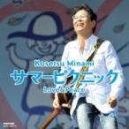 南こうせつ ミナミコウセツ / サマーピクニック LOVE&PEACE  〔CD〕