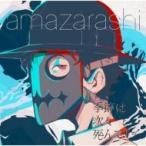 amazarashi アマザラシ / 季節は次々死んでいく  〔CD Maxi〕