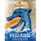 ヒックとドラゴン ドラゴン大図鑑 / クレシッダ・コーウェル  〔全集・双書〕