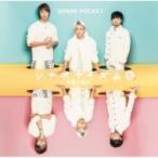 Sonar Pocket ソナーポケット / ソナポケイズム5 〜笑顔の理由。〜 (+DVD)【初回限定盤】  〔CD〕