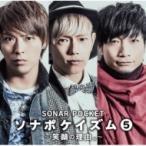 Sonar Pocket ソナーポケット / ソナポケイズム5 〜笑顔の理由。〜  〔CD〕