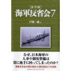 証言録 海軍反省会  7
