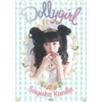dolly girl 〜神田沙也加ファーストスタイルブック / 神田沙也加  〔本〕