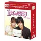1%の奇跡 DVD-BOX2  〔DVD〕