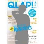 QLAP! (クラップ) 2015年 8月号 / QLAP!編集部  〔雑誌〕
