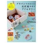 Yahoo!HMV&BOOKS online Yahoo!店プラバンでかわいい北欧風アクセサリー Neko Mook / Kurogoma  〔ムック〕