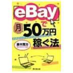 「eBay」で月50万円稼ぐ法 DO BOOKS / 藤木雅治  〔本〕