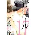 青空エール 17 マーガレットコミックス / 河原和音 カワハラカズネ  〔コミック〕