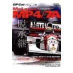 GP Car Story  vol.10  三栄書房