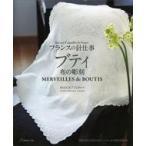 フランスの針仕事 ブティ 布の彫刻 / 中山久美子ジェラルツ  〔本〕