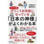 イラスト版 けっこうお世話になっている「日本の神様」がよくわかる本 / 戸部民夫  〔本〕