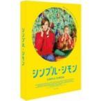 シンプル・シモン  〔DVD〕