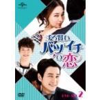 ずる賢いバツイチの恋 DVD SET2  〔DVD〕