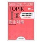 韓国語能力試験TOPIK 1 完全対策 / 韓国語評価研究所  〔本〕