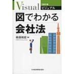 ビジュアル 図でわかる会社法 日経文庫 / Books2  〔新書〕