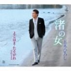 五木ひろし イツキヒロシ / 渚の女  〔CD Maxi〕