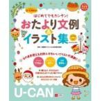 U‐CANのはじめてでもカンタン!おたより文例 & イラスト集 CD‐ROM付き U‐CANの保育スマイルBOOKS / ユーキャン学