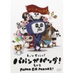 アニメ (Anime) / パパンがパンダ! その2  〔DVD〕