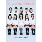 モーニング娘。'14 BOOK 『 さゆみんの… おしえてこうはい! 』 / モーニング娘。'14  〔本〕