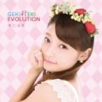 滝口成美 / GEKI-TEKI EVOLUTION 【タイプC】  〔CD Maxi〕