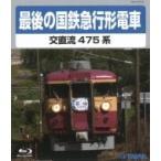 最後の国鉄急行形電車  〔BLU-RAY DISC〕