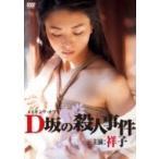 映画 (Movie) / メイキング・オブ・D坂の殺人事件  〔DVD〕