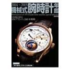 機械式腕時計年鑑 2014-2015 Car Top Mook