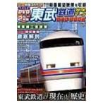 東武鉄道完全データDVDBOOK  (メディアックスMOOK) / Books2  〔ムック〕