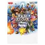 大乱闘スマッシュブラザーズ For Wii U ファイナルパーフェクトガイド / 電撃攻略本編集部  〔本〕