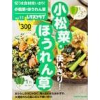 安うま食材使いきり! Vol.11小松菜・ほうれん草 レタスクラブムック / 雑誌  〔ムック〕