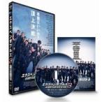 エクスペンダブルズ3 ワールドミッション  〔DVD〕