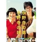 小野寺の弟・小野寺の姉  〔DVD〕
