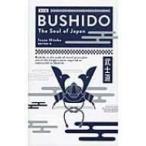 BUSHIDO: The Soul of Japan 英文版 武士道 / 新渡戸稲造  〔本〕