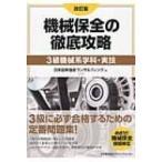 改訂版 機械保全の徹底攻略[3級機械系学科・実技] / 日本能率協会コンサルティング  〔本〕