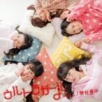 ウルトラガール / No.1 / 無我夢中 【初回限定とら盤】  〔CD Maxi〕