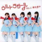 ウルトラガール / No.1 / 無我夢中  〔CD Maxi〕