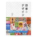 Yahoo!HMV&BOOKS online Yahoo!店四季のデザイン 季節を表現する美しいレイアウト / リンクアップ  〔本〕