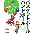 絵とDVDでわかるスポーツルールとテクニック 5 バスケットボール・ハンドボール・タグラグビー / 中村和彦