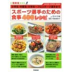 最新版 スポーツ選手のための食事400レシピ GAKKEN SPORTS BOOKS / 石川三知  〔本〕