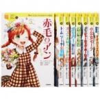 10歳までに読みたい世界名作第1期既8巻 10歳までに読みたい世界名作 / 横山洋子  〔全集・双書〕