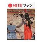 相撲ファン 相撲愛を深めるstyle  &  lifeブック vol.01 / Books2  〔本〕