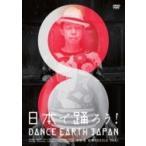 EXILE USA / 日本で踊ろう!DANCE EARTH JAPAN  〔DVD〕