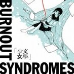 BURNOUT SYNDROMES / 文學少女  〔CD〕