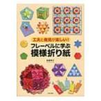 フレーベルに学ぶ模様折り紙 工夫と発見が楽しい! / 島袋保子  〔本〕