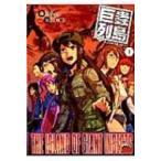巨蟲列島 1 チャンピオンredコミックス / Red Ice  〔コミック〕