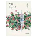 HMV&BOOKS online Yahoo!店で買える「台湾旅ノート Taiwan Sketch Journal / おおのきよみ 〔本〕」の画像です。価格は1,540円になります。